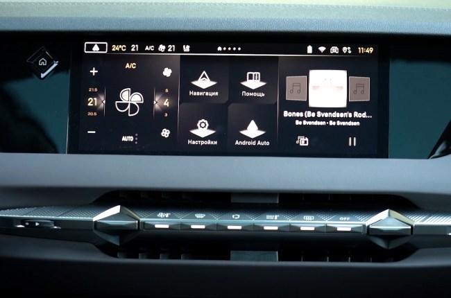 DS 4 мультимедийная система