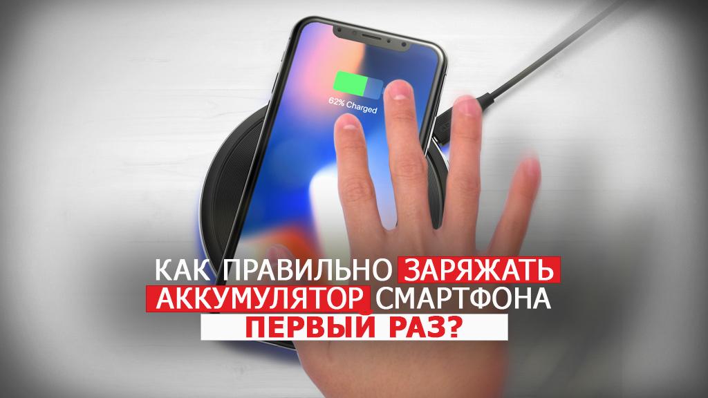 47123 Как правильно заряжать новый смартфон